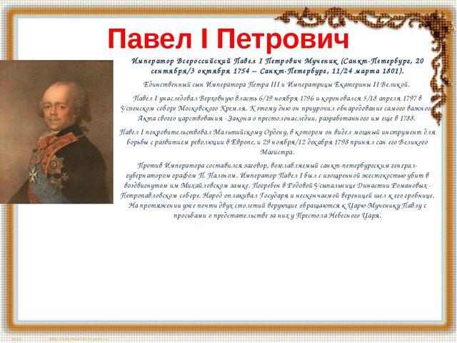 Павел I Петрович Император Всероссийский Павел I Петрович Мученик (Санкт-Пете...