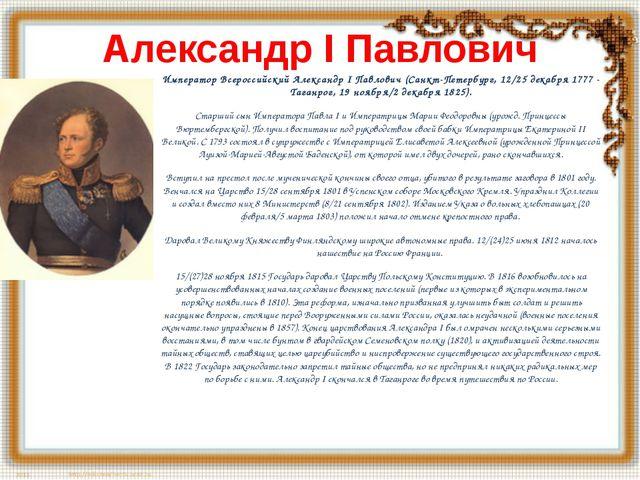 Александр I Павлович Император Всероссийский Александр I Павлович (Санкт-Пете...