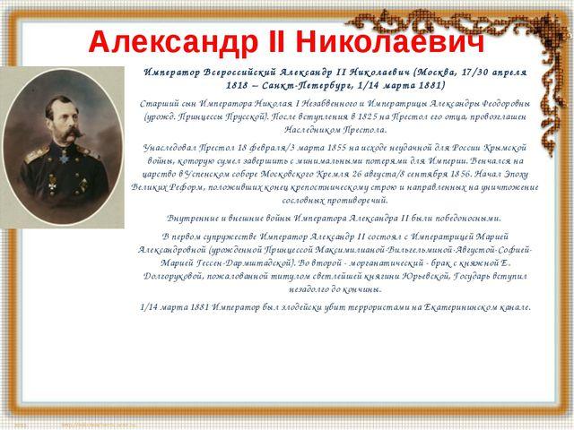 Александр II Николаевич Император Всероссийский Александр II Николаевич (Моск...