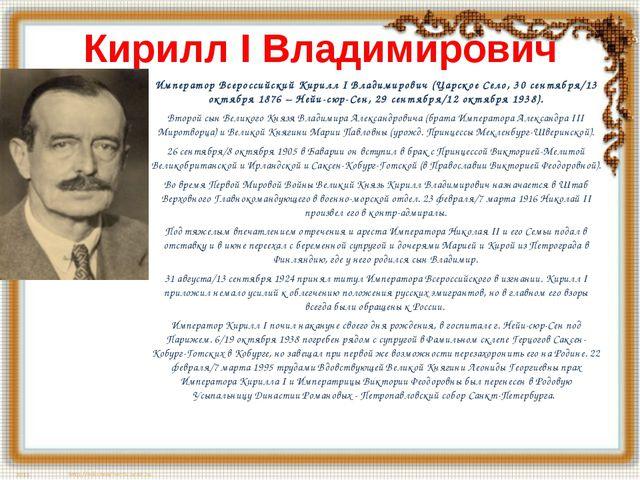 Кирилл I Владимирович Император Всероссийский Кирилл I Владимирович (Царское...