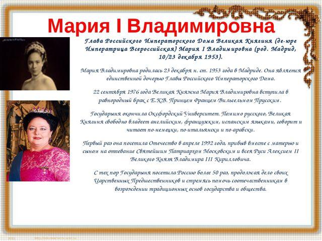 Мария I Владимировна Глава Российского Императорского Дома Великая Княгиня (д...