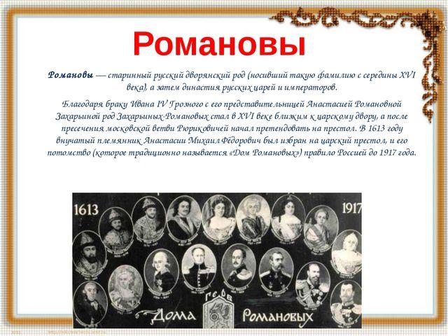 Романовы Романовы— старинный русский дворянский род (носивший такую фамилию...