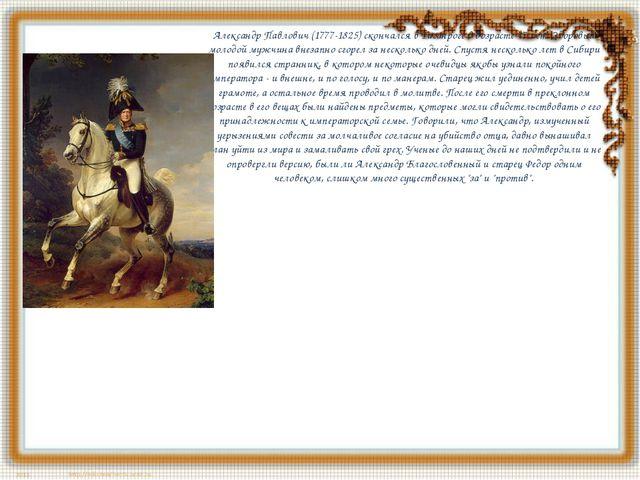 Александр Павлович (1777-1825) скончался в Таганроге в возрасте 47 лет. Здоро...