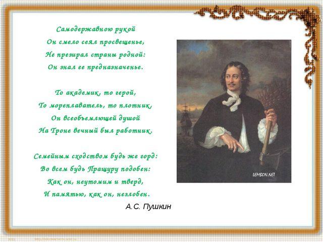 Самодержавною рукой Он смело сеял просвещенье, Не презирал страны родной:...