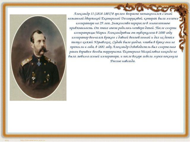 Александр II (1818-1881) в зрелом возрасте познакомился с юной незнатной двор...