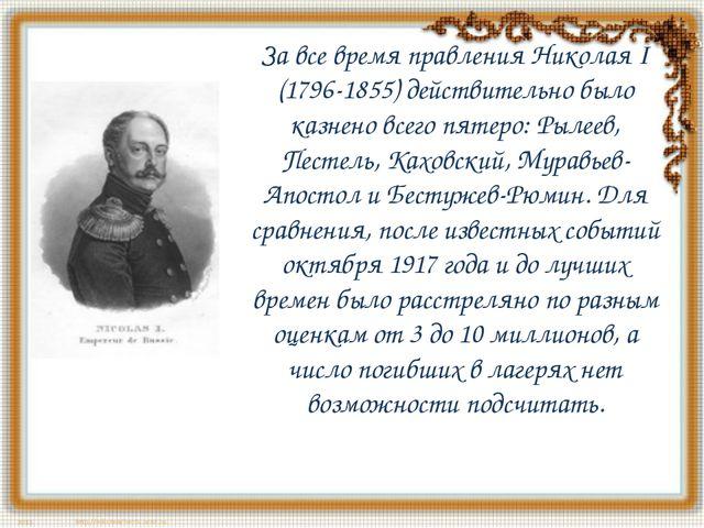 За все время правления Николая I (1796-1855) действительно было казнено всего...