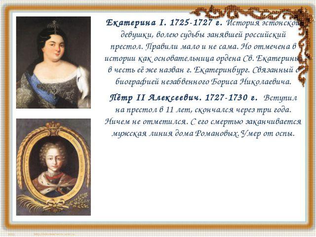 Екатерина I. 1725-1727 г.История эстонской девушки, волею судьбы занявшей ро...