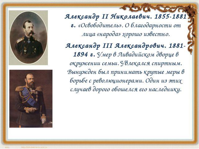 Александр II Николаевич. 1855-1881 г.«Освободитель». О благодарности от лица...