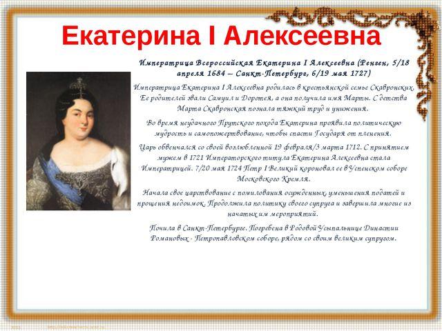 Екатерина I Алексеевна Императрица Всероссийская Екатерина I Алексеевна (Ренг...