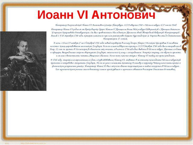 Иоанн VI Антонович Император Всероссийский Иоанн VI Антонович (Санкт-Петербур...