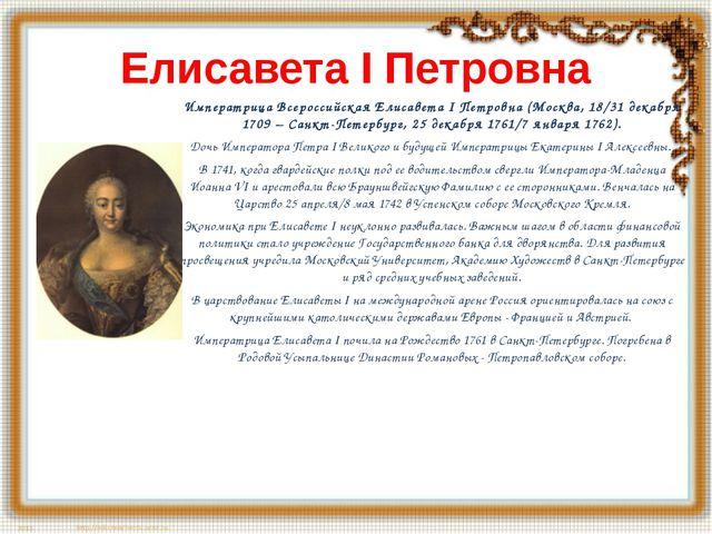 Елисавета I Петровна Императрица Всероссийская Елисавета I Петровна (Москва,...