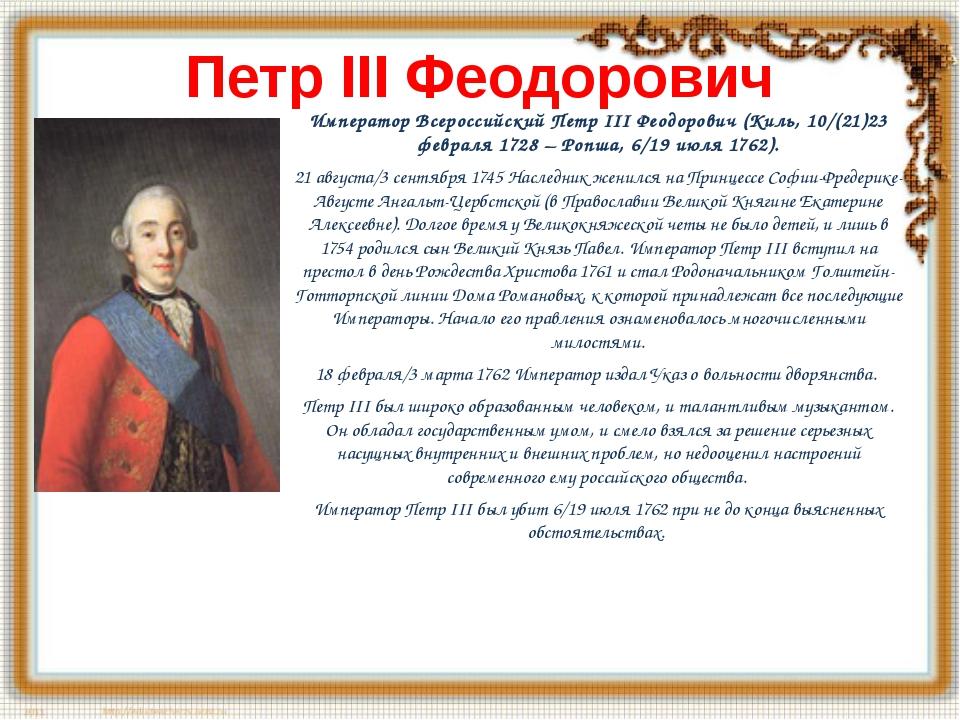 Петр III Феодорович Император Всероссийский Петр III Феодорович (Киль, 10/(21...