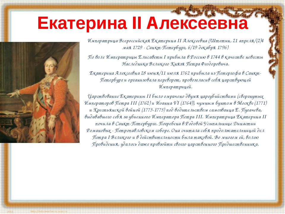 Екатерина II Алексеевна Императрица Всероссийская Екатерина II Алексеевна (Шт...