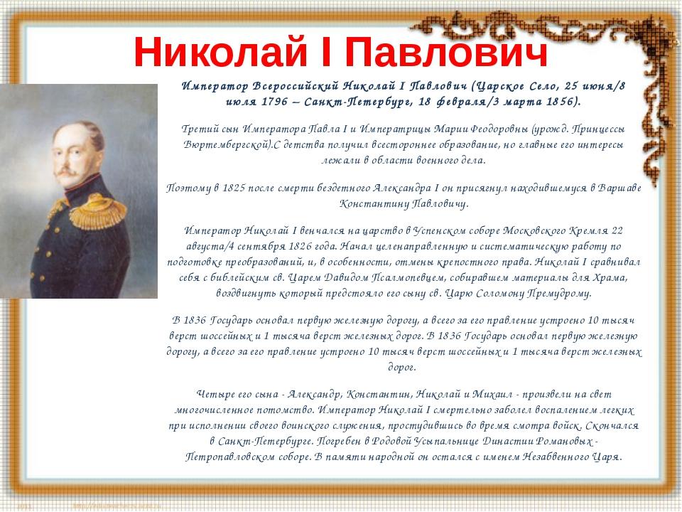 Николай I Павлович Император Всероссийский Николай I Павлович (Царское Село,...