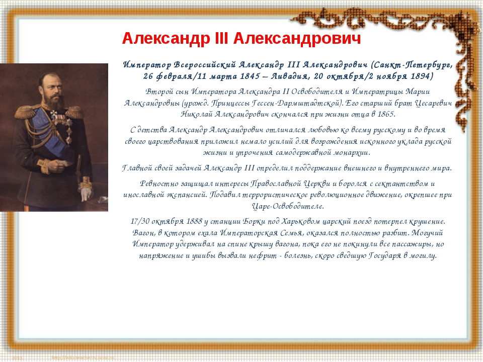 Александр III Александрович Император Всероссийский Александр III Александров...