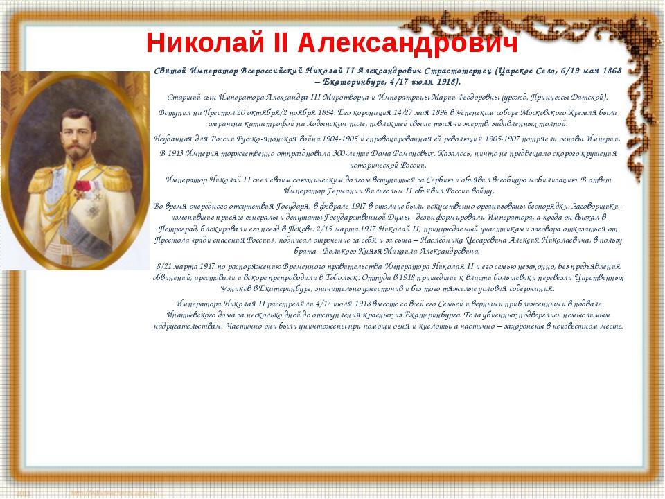 Николай II Александрович Святой Император Всероссийский Николай II Александро...