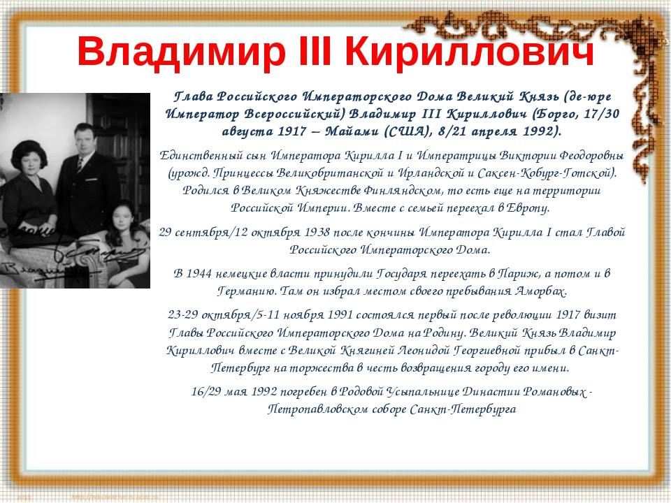 Владимир III Кириллович Глава Российского Императорского Дома Великий Князь (...