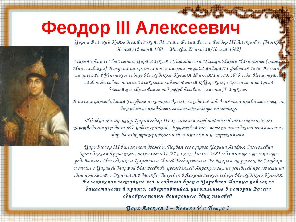 Феодор III Алексеевич Царь и Великий Князь всея Великия, Малыя и Белыя России...
