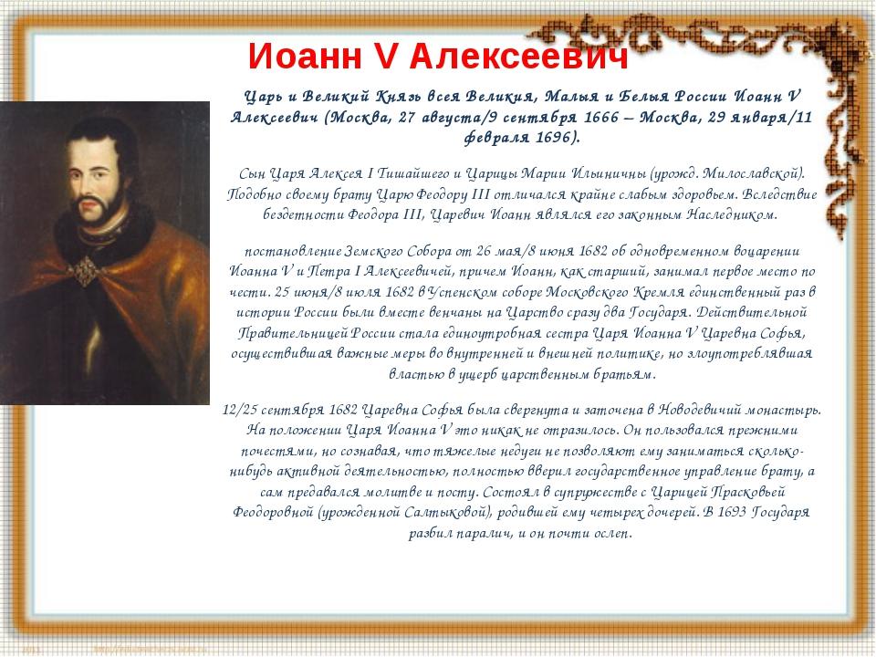 Иоанн V Алексеевич Царь и Великий Князь всея Великия, Малыя и Белыя России Ио...
