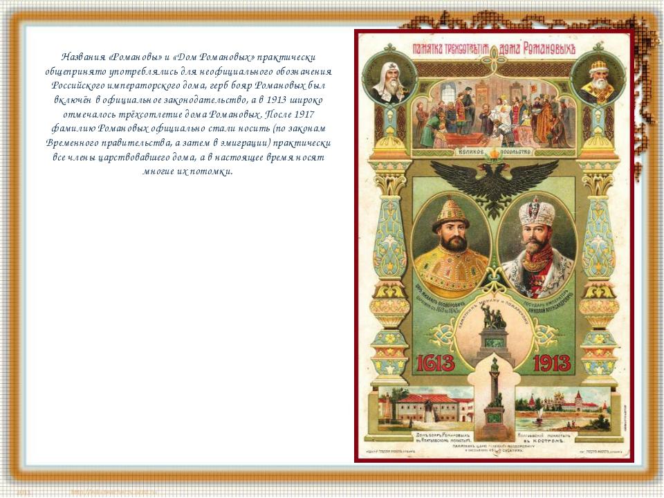 Названия «Романовы» и «Дом Романовых» практически общепринято употреблялись д...