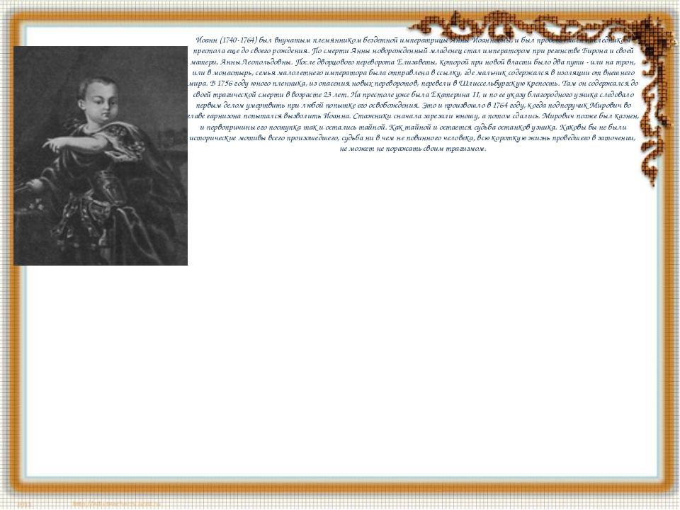 Иоанн (1740-1764) был внучатым племянником бездетной императрицы Анны Иоаннов...