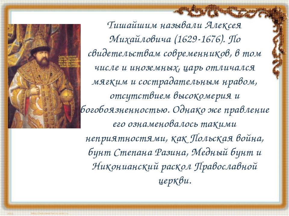 Тишайшим называли Алексея Михайловича (1629-1676). По свидетельствам современ...