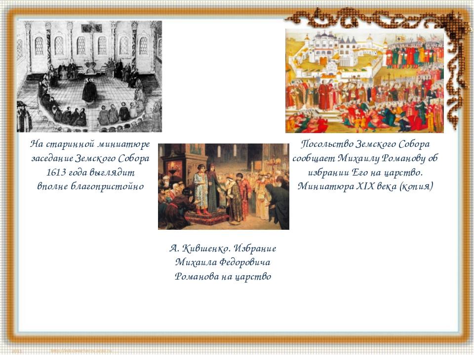 На старинной миниатюре заседание Земского Собора 1613 года выглядит вполне бл...