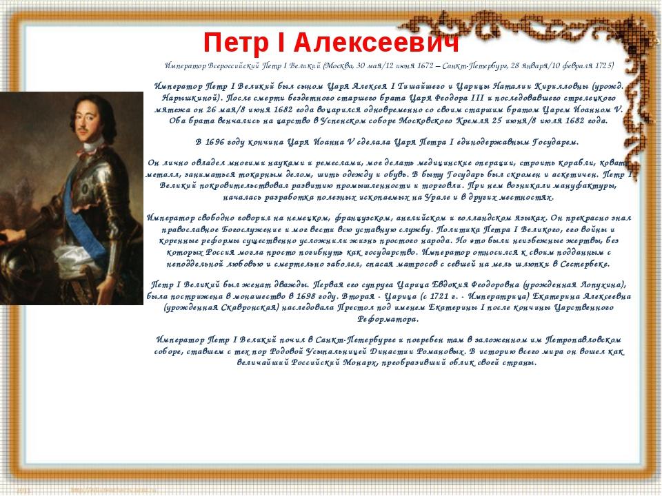 Петр I Алексеевич Император Всероссийский Петр I Великий (Москва, 30 мая/12 и...