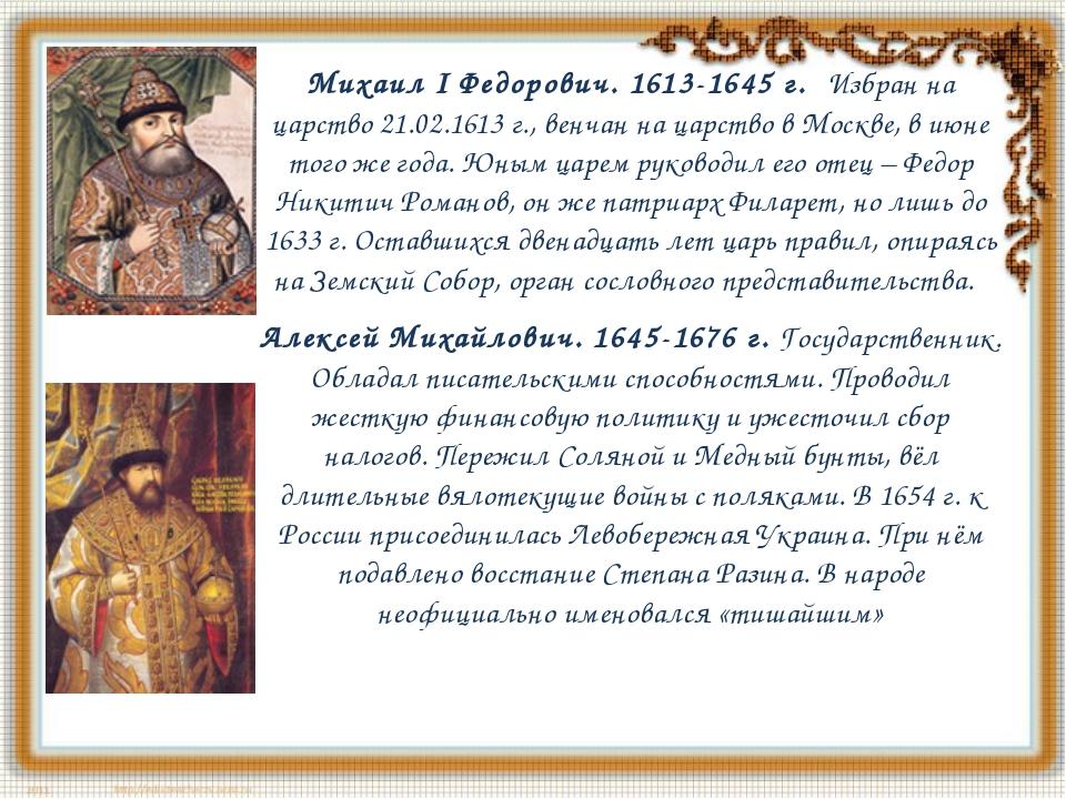 Михаил I Федорович. 1613-1645 г.Избран на царство 21.02.1613 г., венчан на...