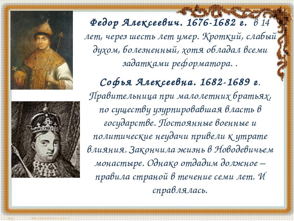 Федор Алексеевич. 1676-1682 г.в 14 лет, через шесть лет умер. Кроткий, слаб...