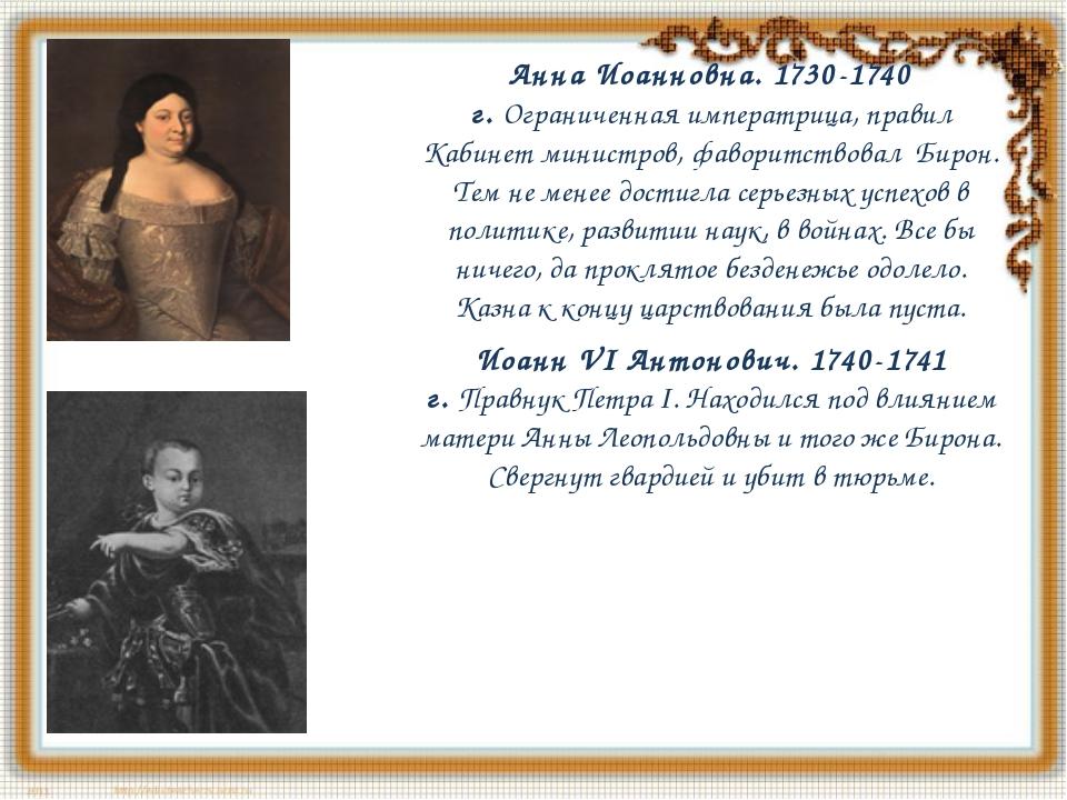 Анна Иоанновна. 1730-1740 г.Ограниченная императрица, правил Кабинет министр...