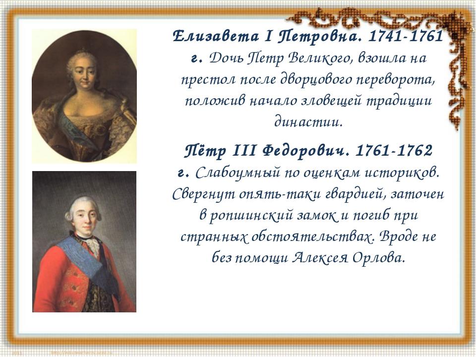 Елизавета I Петровна. 1741-1761 г.Дочь Петр Великого, взошла на престол посл...