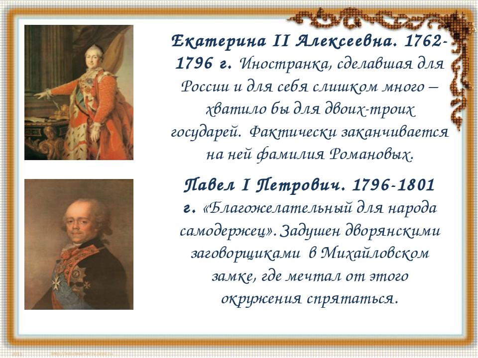 Екатерина II Алексеевна. 1762-1796 г.Иностранка, сделавшая для России и для...