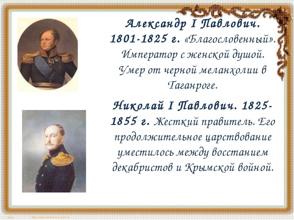 Александр I Павлович. 1801-1825 г.«Благословенный». Император с женской душо...