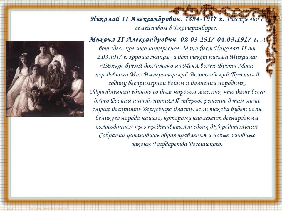 Николай II Александрович. 1894-1917 г.Расстрелян с семейством в Екатеринбург...