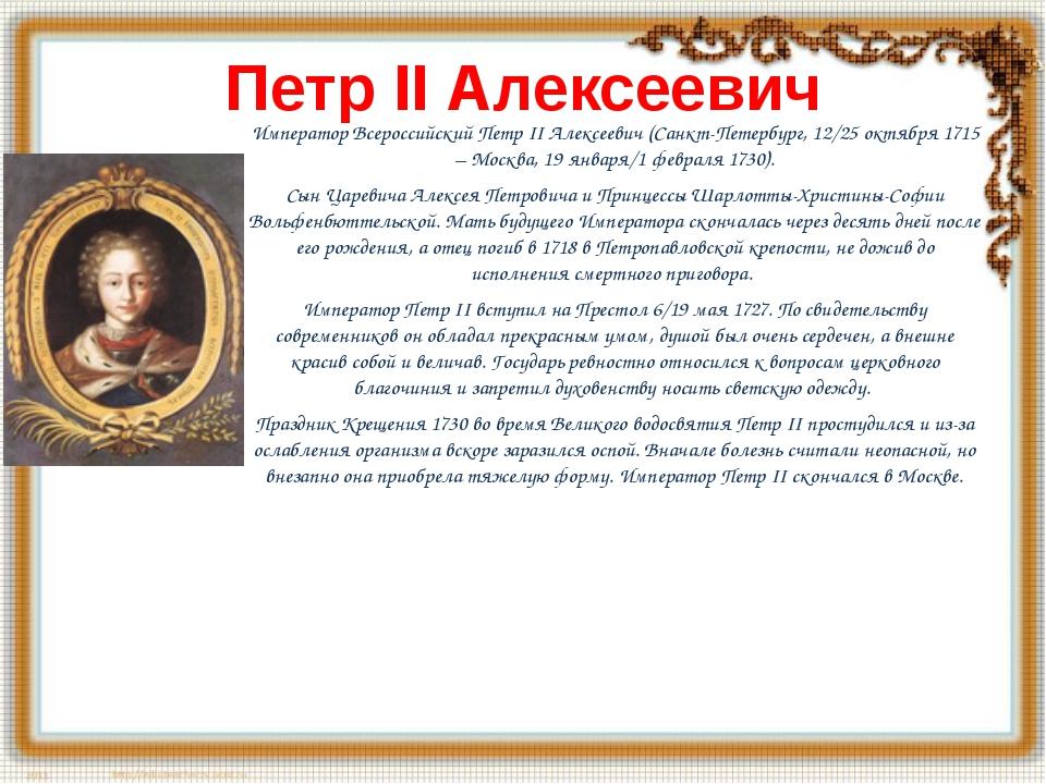 Петр II Алексеевич Император Всероссийский Петр II Алексеевич (Санкт-Петербур...