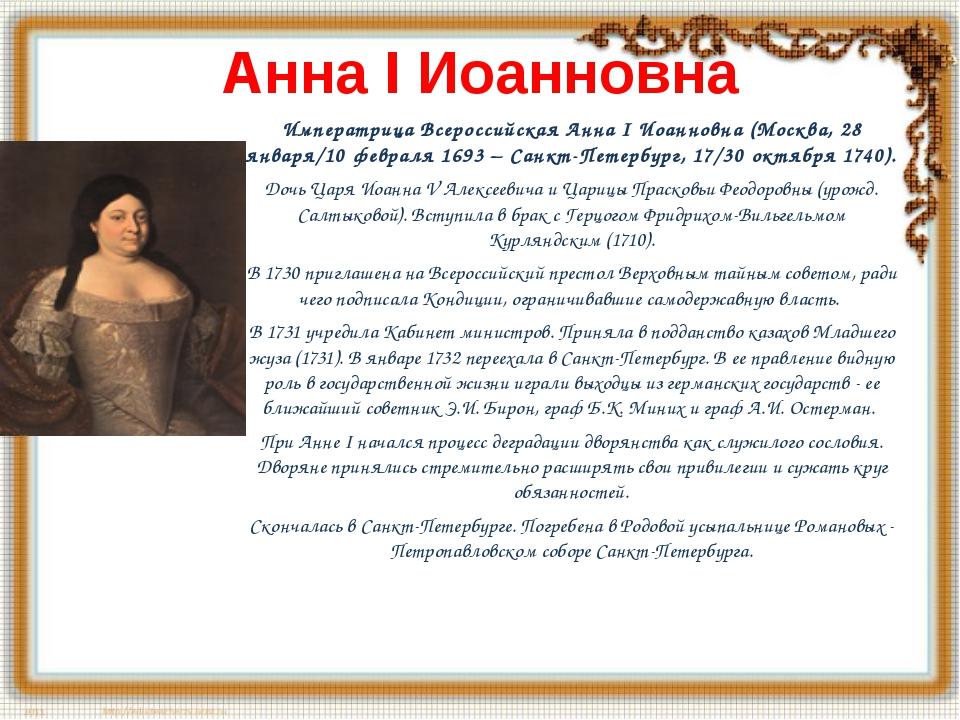 Анна I Иоанновна Императрица Всероссийская Анна I Иоанновна (Москва, 28 январ...