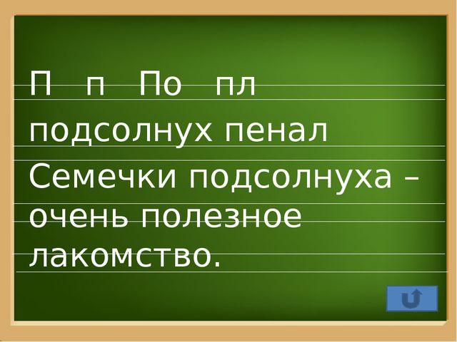 С с Са см солнце солнышко Ярко светит солнышко. ProPowerPoint.Ru