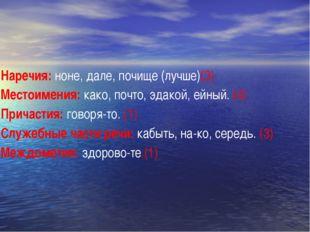 Наречия: ноне, дале, почище (лучше)(3) Местоимения: како, почто, эдакой, ейн