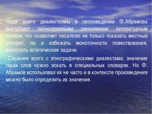 Чаще всего диалектизмы в произведении Ф.Абрамова выступают полноправными син