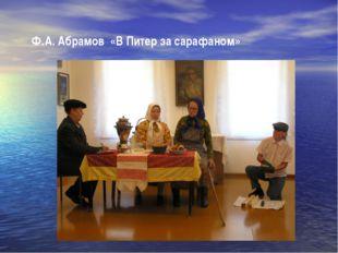Ф.А. Абрамов «В Питер за сарафаном»