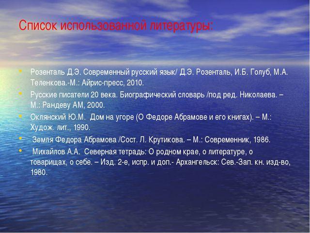 Список использованной литературы: Розенталь Д.Э. Современный русский язык/ Д....
