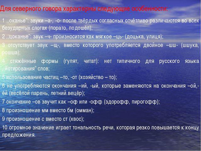 """Для северного говора характерны следующие особенности: 1 ,,оканье"""": звуки –а-..."""