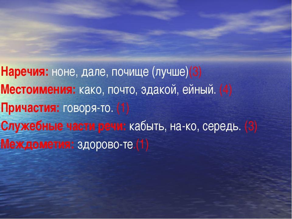Наречия: ноне, дале, почище (лучше)(3) Местоимения: како, почто, эдакой, ейн...