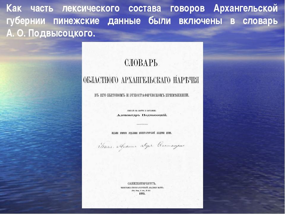 Как часть лексического состава говоров Архангельской губернии пинежские данны...