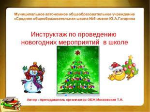 Инструктаж по проведению новогодних мероприятий в школе Автор : преподаватель