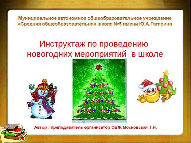 Инструктаж по проведению новогодних мероприятий в школе Автор : преподаватель...
