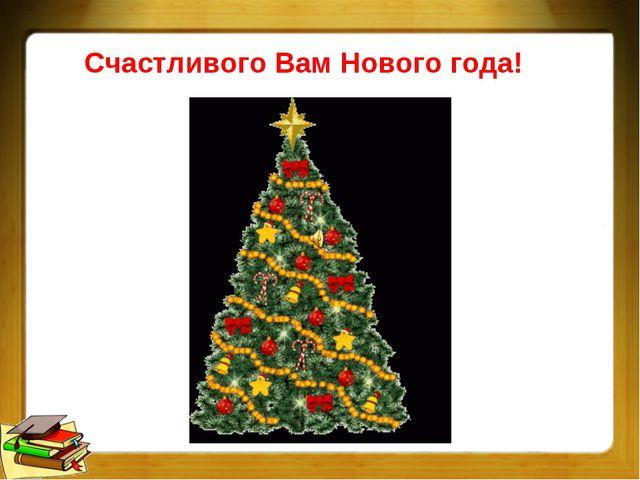 Счастливого Вам Нового года!