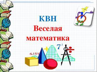 КВН Веселая математика