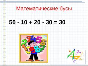 Математические бусы 50 - 10 + 20 - 30 = 30